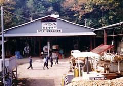ベントナイトゼオライトを販売するカサネン工業の昭和時代の落合工場