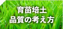 育苗培土 品質の考え方